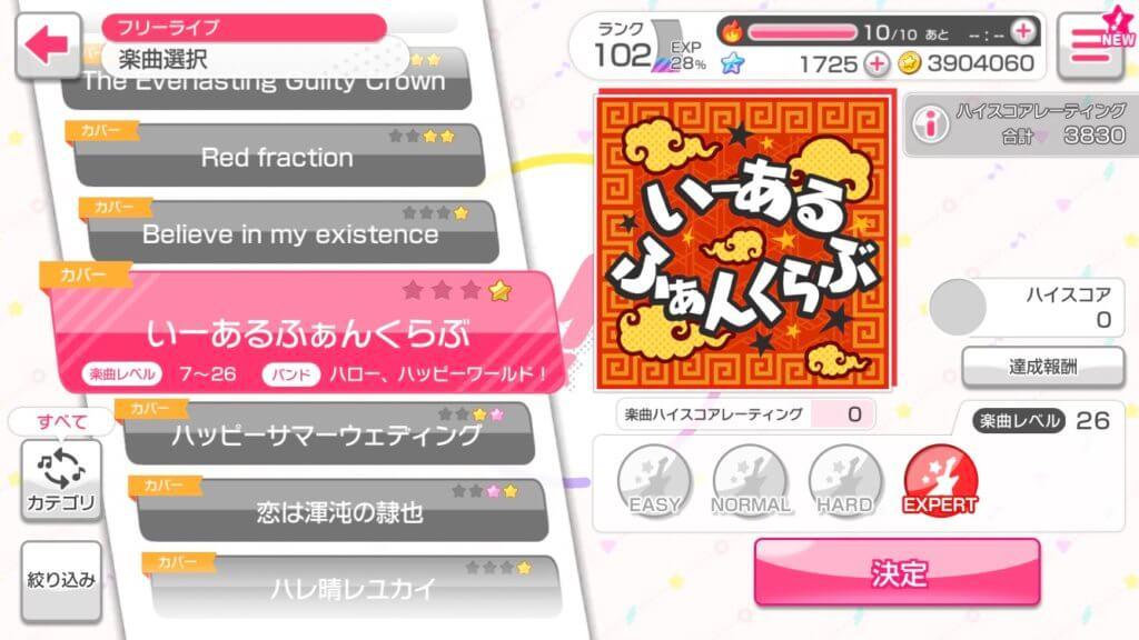 バンドリの楽曲選択画面