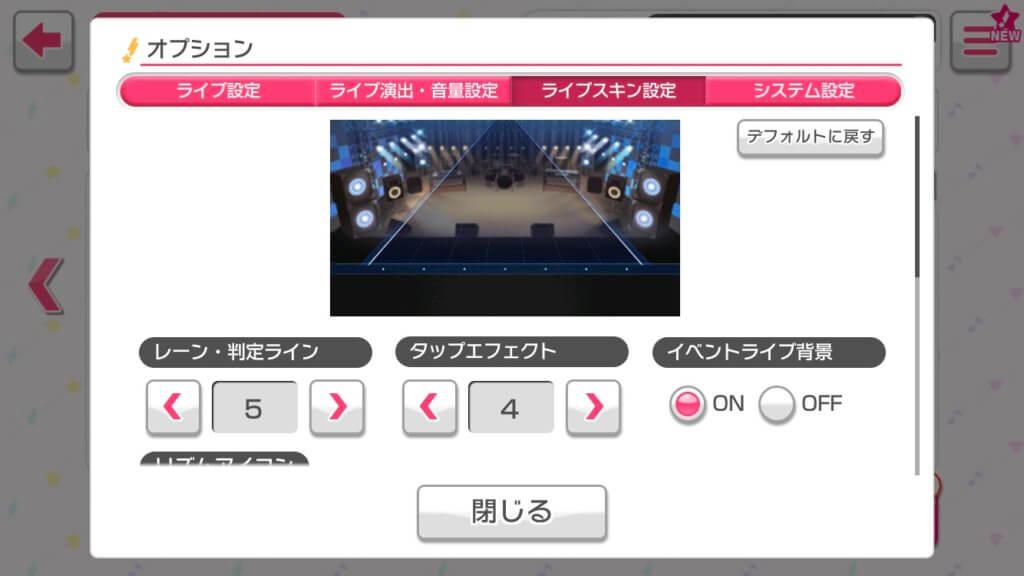 バンドリのライブスキン設定画面