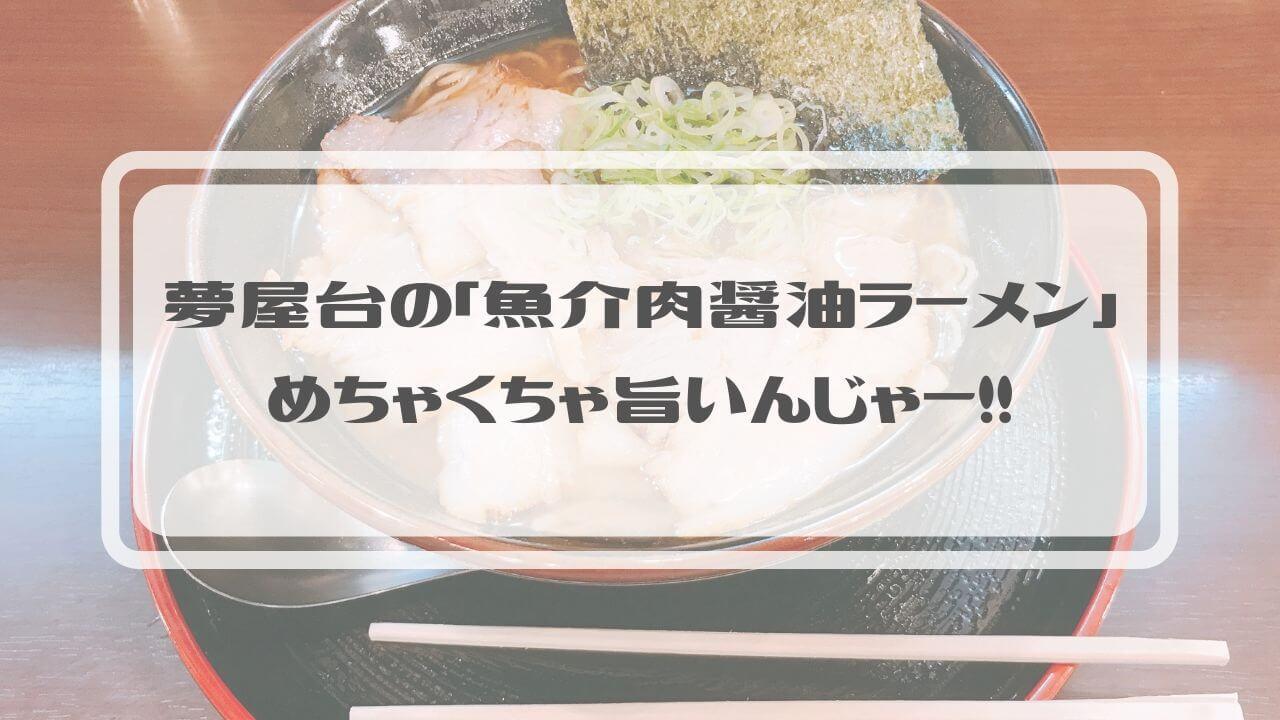 夢屋台の新作メニュー「魚介肉醤油ラーメン」を食べてきたぜ!のアイキャッチ