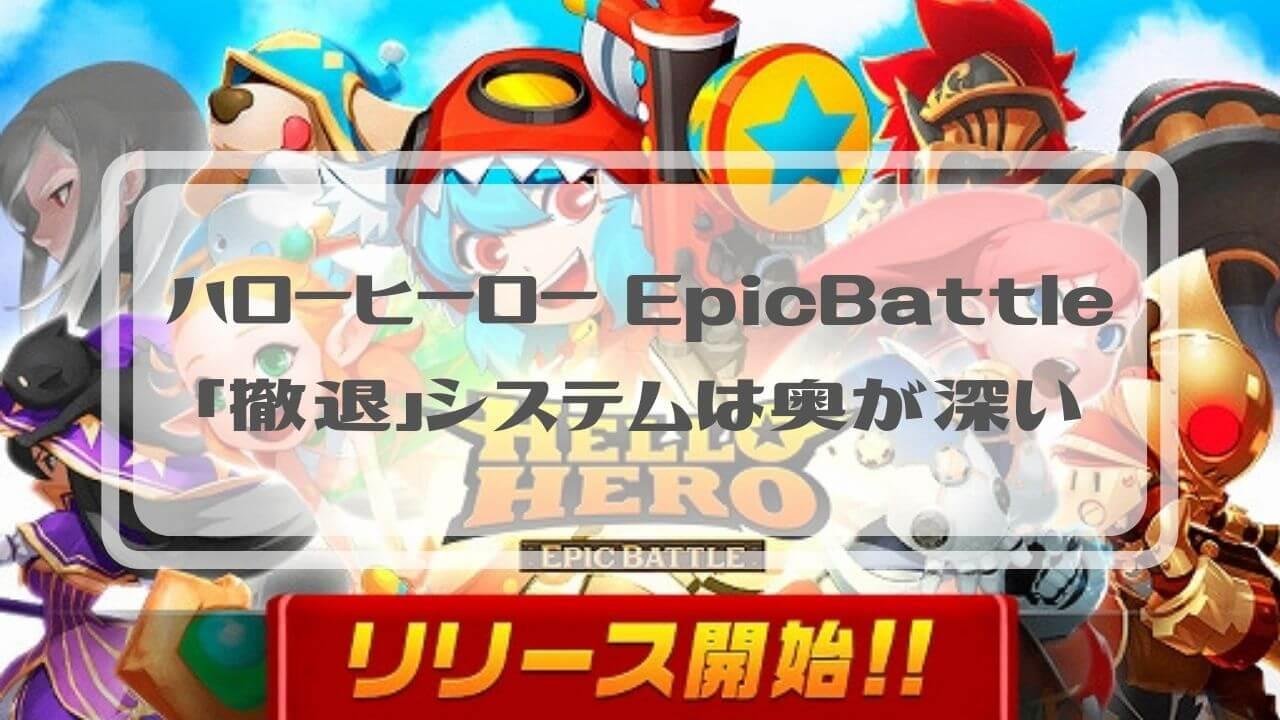 ハローヒーロー Epic Battleのアイキャッチ画像