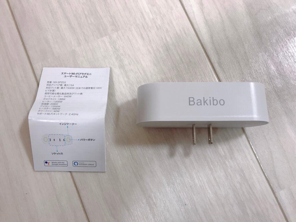 Bakiboと説明書の写真