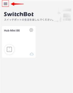 SwitchBot温湿度計の設定順序1