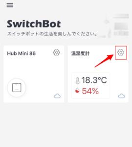 SwitchBot温湿度計の設定順序6