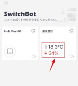 温湿度履歴データの表示方法1
